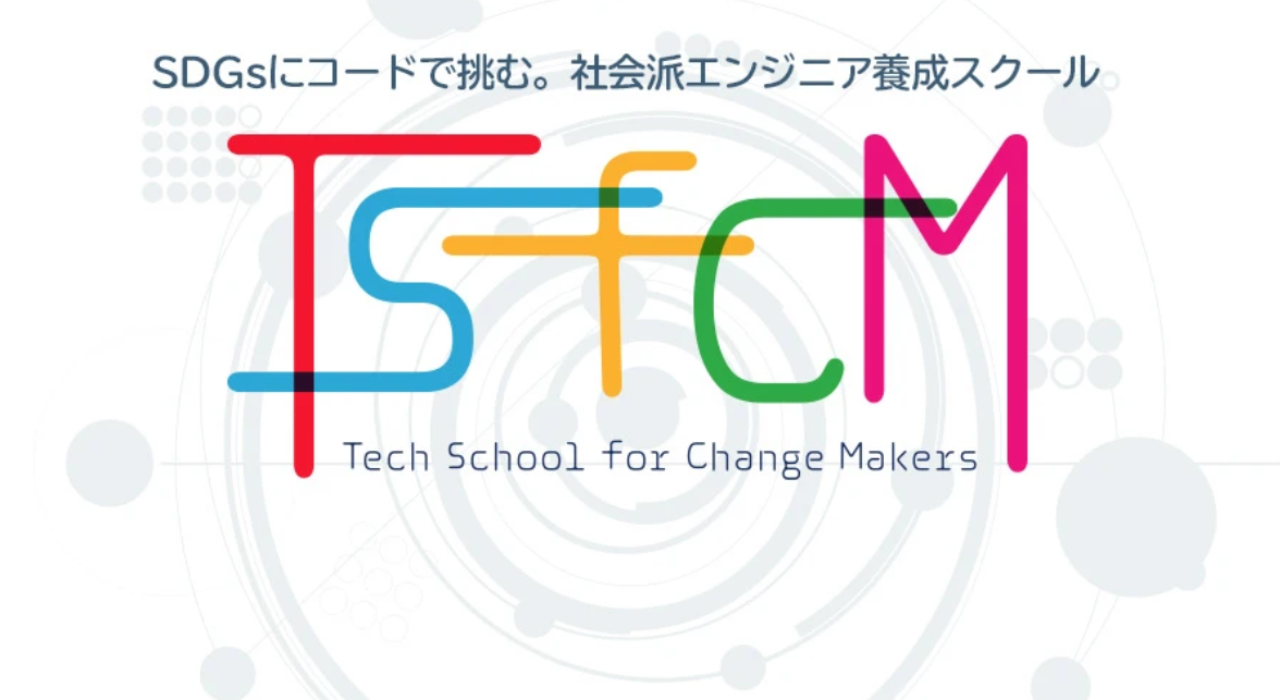 Tech School for Change Makers「TSfCM」